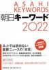 [해외]朝日キ-ワ-ド 2022