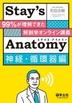 [해외]STAY'S ANATOMY 99%が理解できた解剖學オンライン講義 神經.循環器編