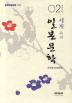 세계 속의 일본문학(일본문화총서 8)