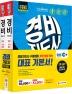 경비지도사 1차 기본서 세트(법학개론+민간경비론)(2019)(EBS)(개정판)(전2권)
