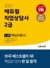 직업상담사 2급 1차, 2차 핵심이론서(2021)(에듀윌)