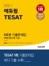 TESAT 8회분 기출문제집(특별시험 대비 가능)(2021)(에듀윌)
