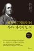 벤저민 프랭클린의 부와 성공의 법칙(메이트북스 클래식 7)