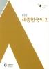 세종한국어. 2(증보판)