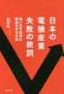 [해외]日本の電機産業失敗の敎訓 强い日本經濟を復活させる方法