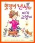 멋쟁이 낸시와 아기 고양이(국민서관 그림동화 221)(양장본 HardCover)