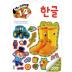코뿔소 스티커북 만1-2세: 한글(엄청 재밌어진 지능업)(유아학습지 코뿔소 스티커북 시리즈)