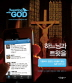 하느님과 트윗을(전2권)