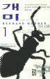 개미. 1(양장본 HardCover)