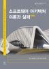 소프트웨어 아키텍처 이론과 실제(개정판 3판)(소프트웨어 아키텍처 시리즈)