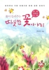 따뜻한 꽃 이야기(꽃이 들려주는)(개정판)