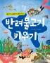 반려물고기 키우기(과학적이고 감성적인 한 가족의)(양장본 HardCover)
