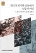 한국의 민주화 운동에서 노동과 여성(AKS 사회총서 23)