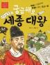 궁금해요, 세종 대왕(저학년 첫 역사 인물 7)