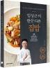 임성근의 한끗 다른 집밥