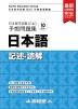 [해외]日本留學試驗(EJU)豫想問題集日本語記述.讀解