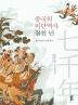 중국의 비단역사 칠천 년