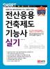 전산응용건축제도기능사 실기(2019)(스마트)(DVD2장포함)