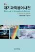 대기과학용어사전(최신)(양장본 HardCover)