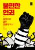불편한 인권(인문교양 22)