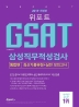 GSAT 삼성직무적성검사(통합편)(2019)(위포트)(개정판)