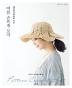 에코안다리아로 뜨는 여름 손뜨개 모자