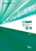 중급회계(2021 대비)(K-IFRS)(개정판)