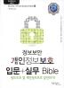 �������� ����������ȣ �Թ�+�ǹ� Bible(Resilience �ø���)