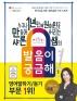발음이 궁금해. 1(한국인을 위한 영어발음 미션 시리즈)