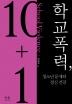 학교폭력 청소년 문제와 정신 건강(한울아카데미 1450)(양장본 HardCover)
