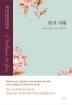 꽃의 지혜(모리스 마테를링크 선집 1)(양장본 HardCover)