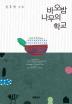 바오밥 나무의 학교(윤후명 소설전집 9)(양장본 HardCover)