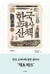 한국 고대사 산책(전면개정판)