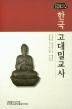 한국 고대밀교사(한국밀교문화총서 12)