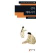 감자 배따라기(외국인을 위한 한국어 읽기 50)