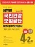 NHIS 국민건강보험공단 NCS 봉투모의고사 4+2회(2020 하반기)(에듀윌)