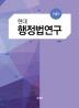 현대 행정법연구(4판)(양장본 HardCover)