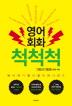 영어회화 척척척: 기초의 기초편(벼락치기 영어정복자 시리즈)