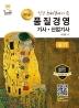 품질경영 기사 산업기사 실기(2021)(인강 스타강사가 쓴)(개정판)