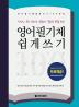 영어 필기체 쉽게 쓰기 100문장(스프링)