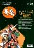 톡톡(Talk Talk)(2017년 7월호)