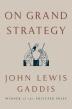 [보유]On Grand Strategy