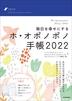 [해외]每日を幸せにするホ.オポノポノ手帳