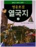 영웅호걸 열국지. 2(필독도서 중국고전문학 2)