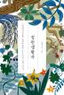 정원생활자(오경아의 정원학교 시리즈)