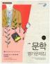 고등 문학 평가문제집(2015)(우한용)
