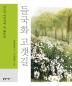 들국화 고갯길(대활자본)(어르신 이야기책 102)