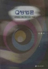 Q방법론: 과학철학, 이론, 분석 그리고 적용(양장본 HardCover)