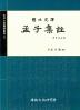 맹자집주(개정증보판)(동양고전국역총서 2)