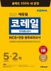 코레일 한국철도공사 NCS+전공 봉투모의고사 5+2회(2021)(에듀윌)